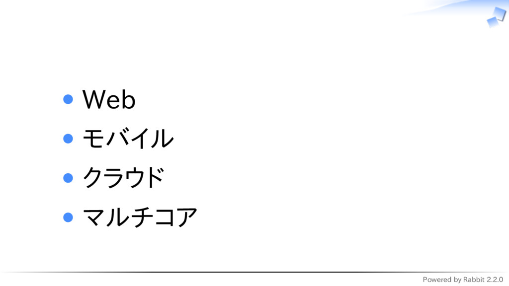 Powered by Rabbit 2.2.0   Web モバイル クラウド マルチコア
