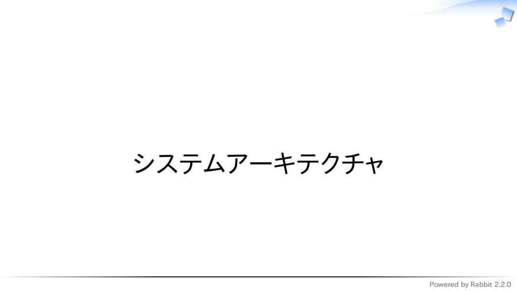 Powered by Rabbit 2.2.0   システムアーキテクチャ