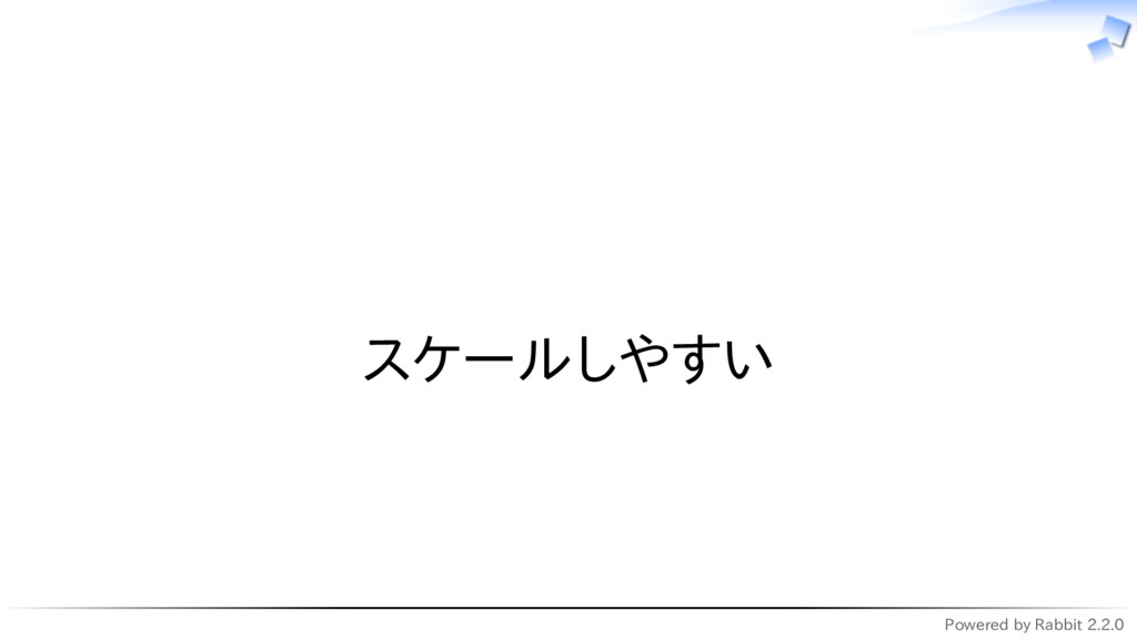 Powered by Rabbit 2.2.0   スケールしやすい