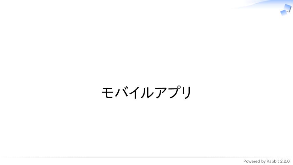 Powered by Rabbit 2.2.0   モバイルアプリ