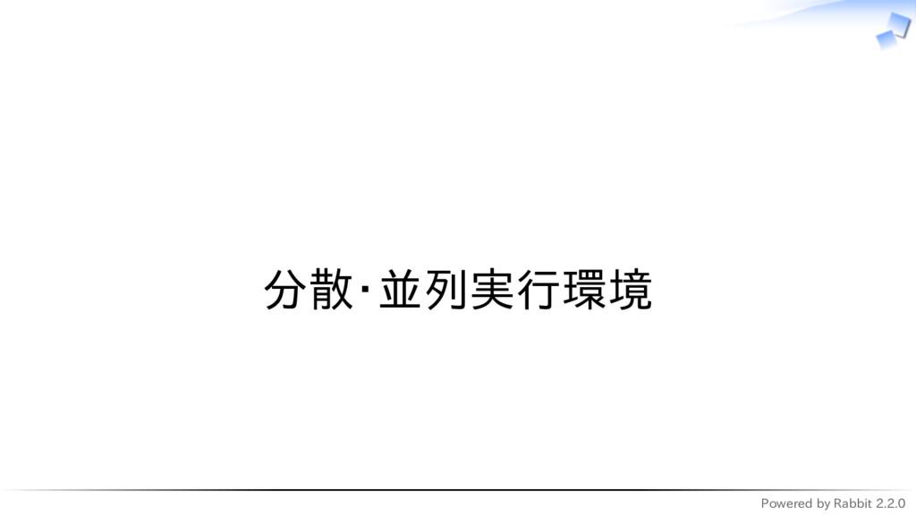 Powered by Rabbit 2.2.0   分散・並列実行環境