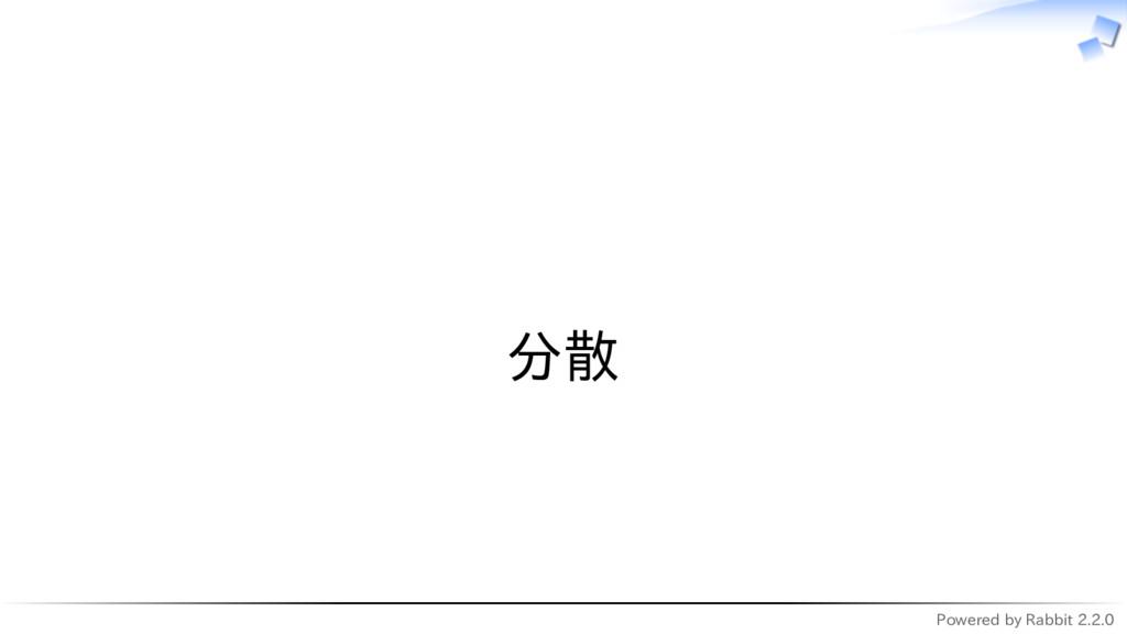 Powered by Rabbit 2.2.0   分散