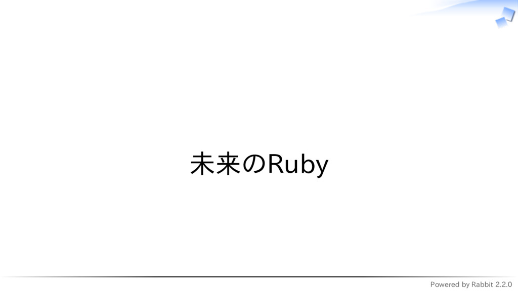 Powered by Rabbit 2.2.0   未来のRuby