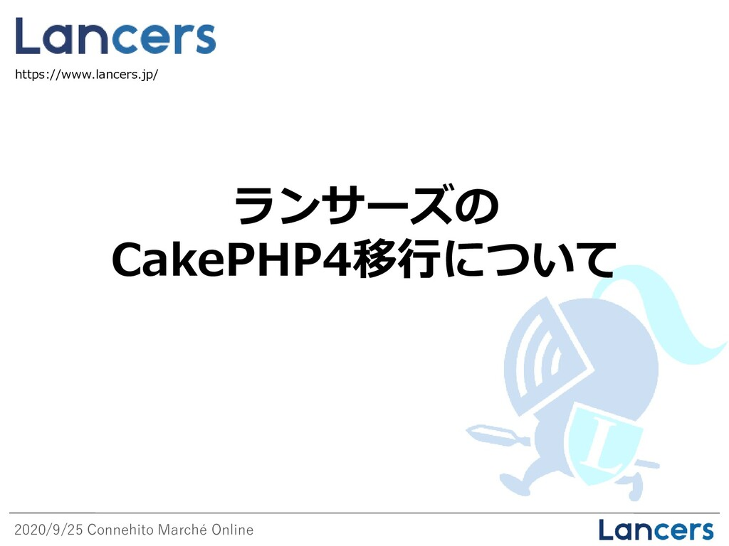 2020/9/25 Connehito Marché Online ランサーズの CakePH...