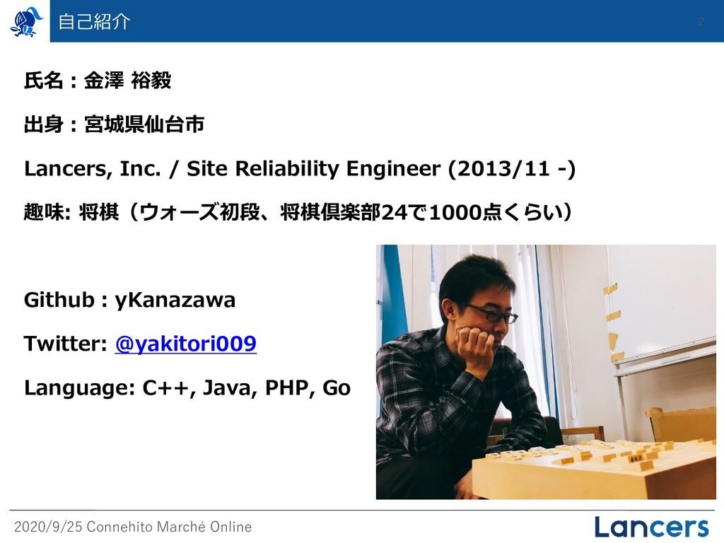 2020/9/25 Connehito Marché Online 自己紹介 2 氏名:金澤 ...