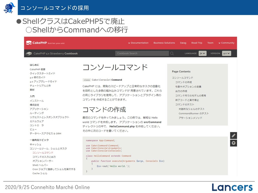 2020/9/25 Connehito Marché Online ●ShellクラスはCak...