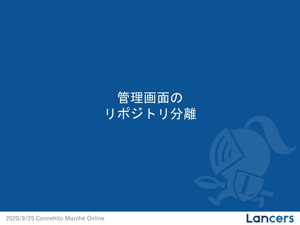 2020/9/25 Connehito Marché Online 管理画面の リポジトリ分離