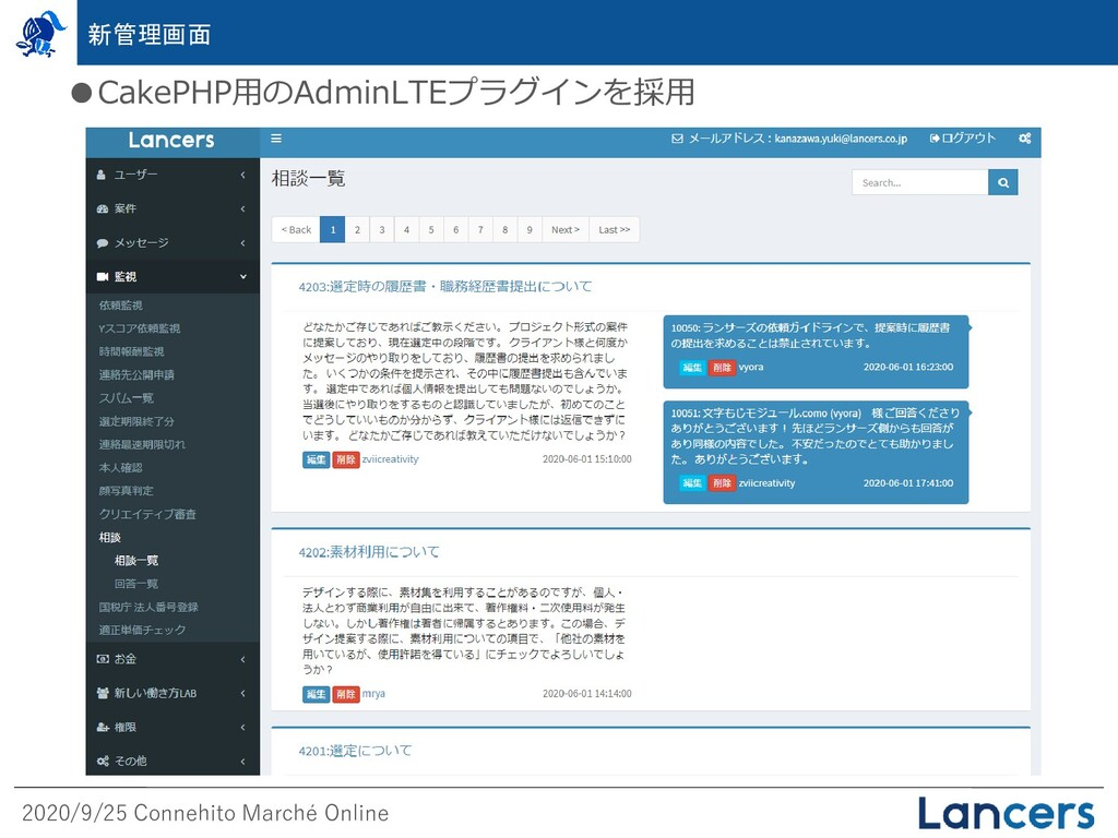 2020/9/25 Connehito Marché Online ●CakePHP用のAdm...