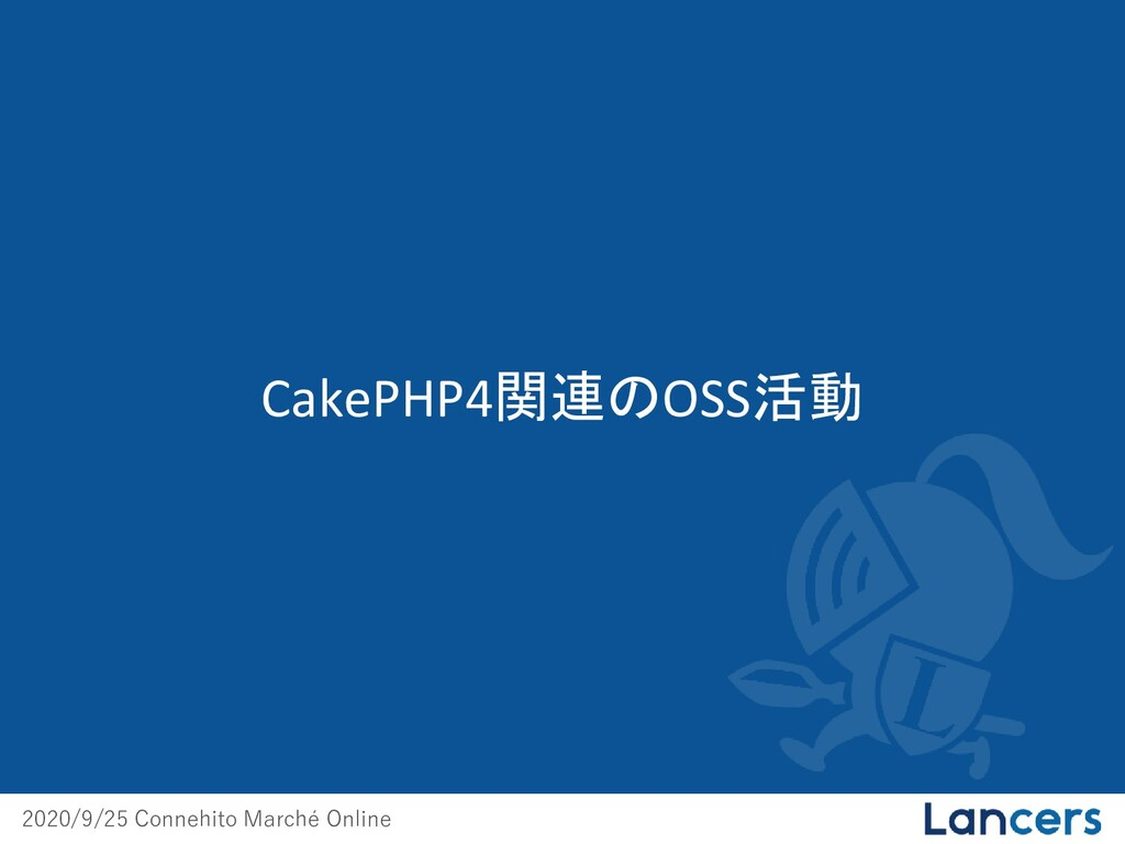 2020/9/25 Connehito Marché Online CakePHP4関連のOS...