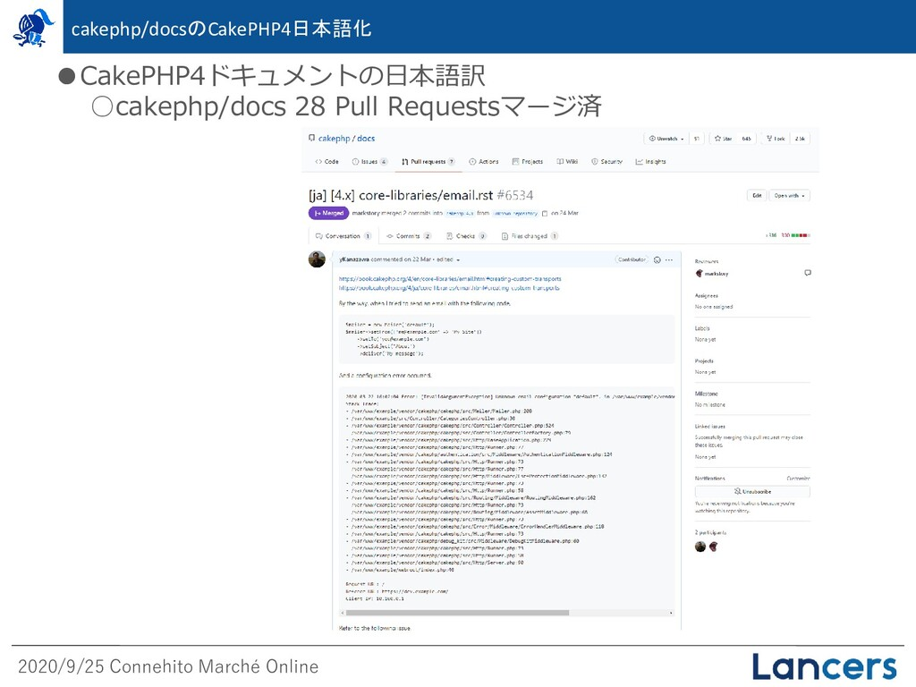 2020/9/25 Connehito Marché Online ●CakePHP4ドキュメ...