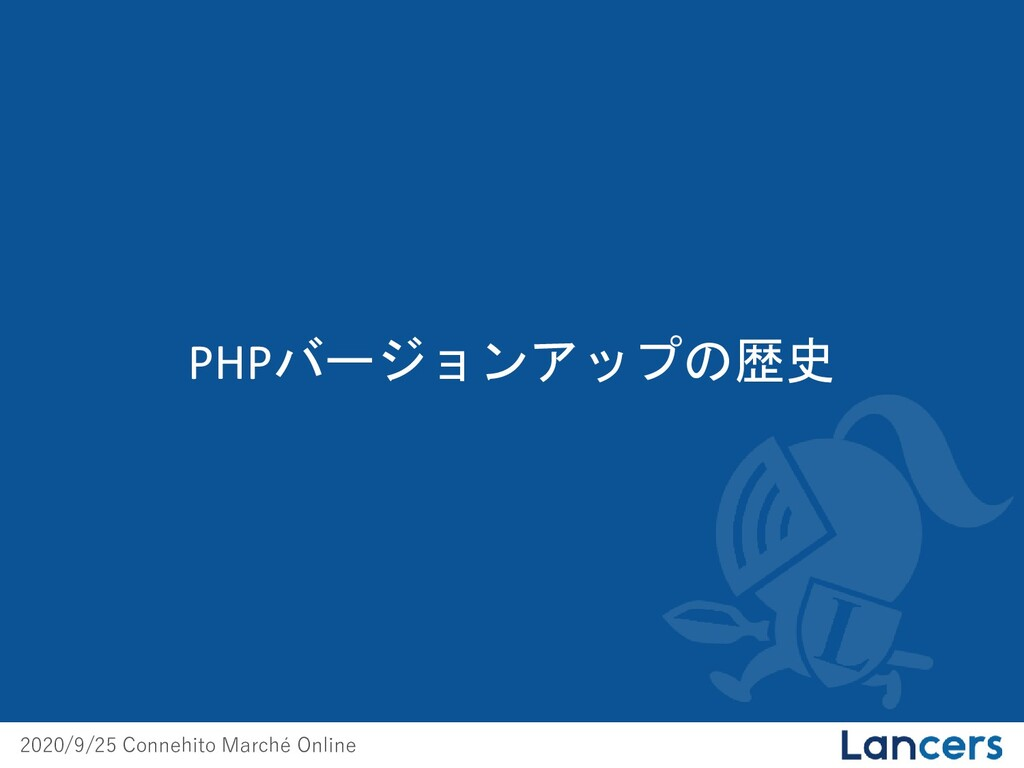 2020/9/25 Connehito Marché Online PHPバージョンアップの歴史