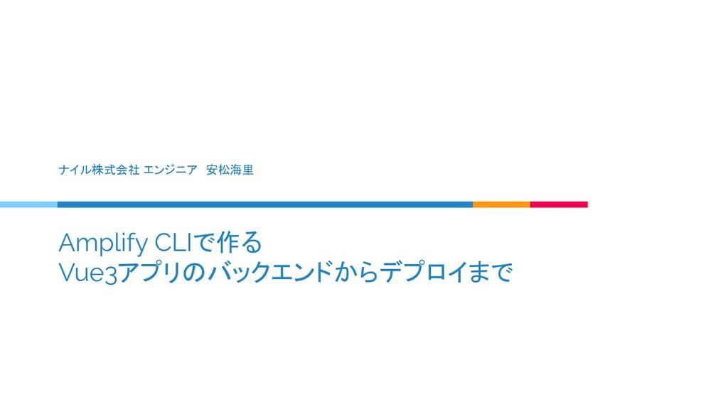 Amplify CLIで作る Vue3アプリのバックエンドからデプロイまで ナイル株式会社 エ...