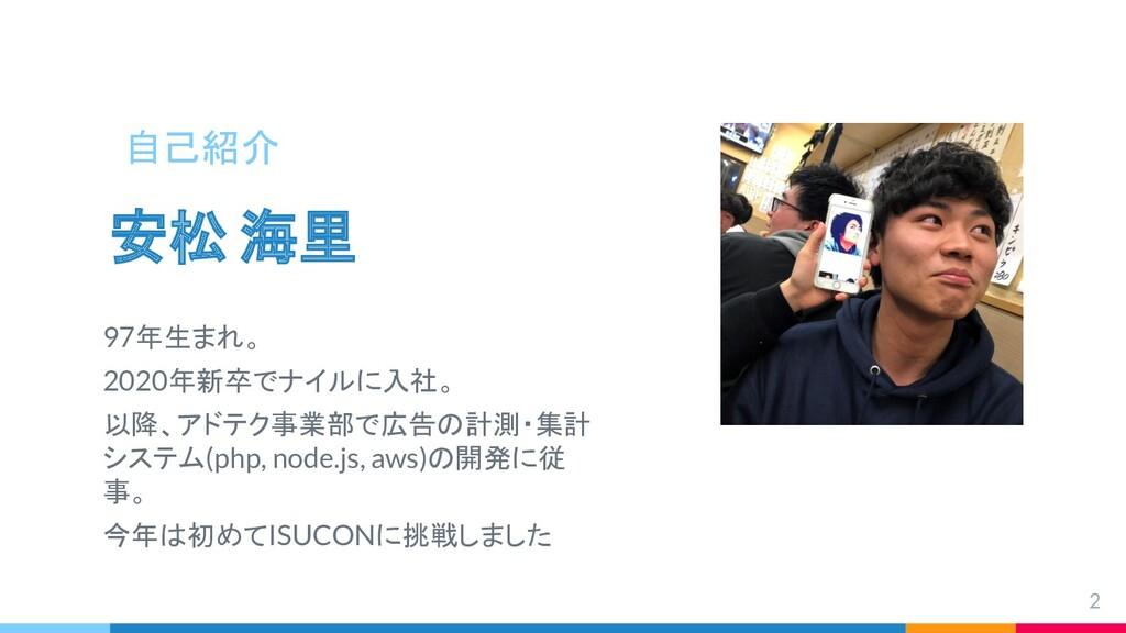 自己紹介 安松 海里 97年生まれ。 2020年新卒でナイルに入社。 以降、アドテク事業部で広...