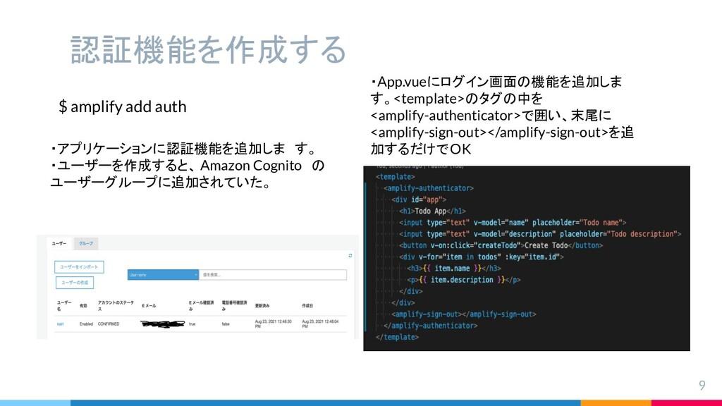 認証機能を作成する 9 $ amplify add auth ・アプリケーションに認証機能を追...