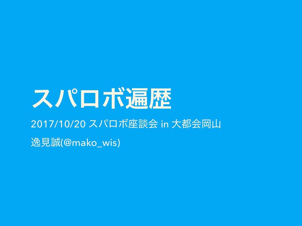 εύϩϘวྺ 2017/10/20 εύϩϘ࠲ஊձ in େձԬ ҳݟ(@mako_wi...
