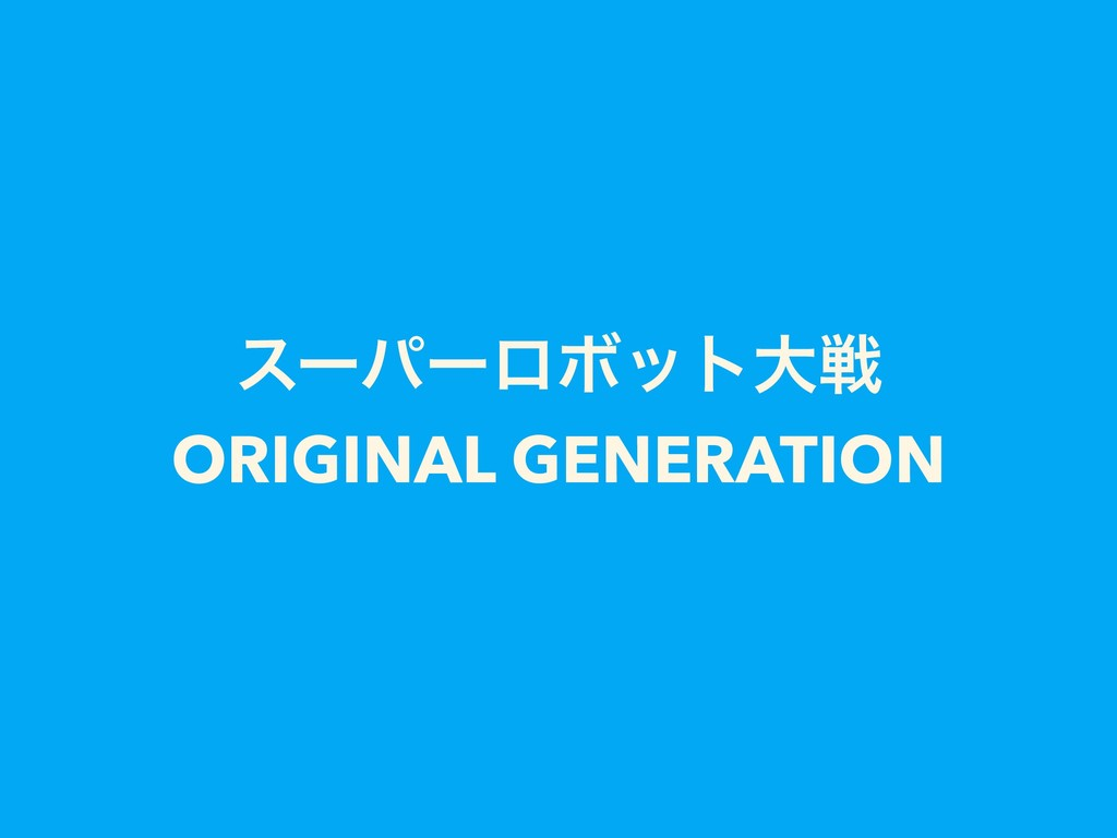 εʔύʔϩϘοτେઓ ORIGINAL GENERATION