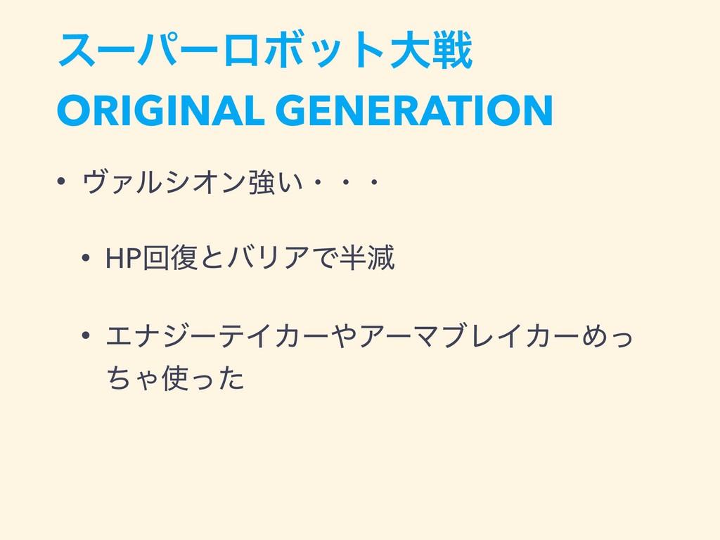 εʔύʔϩϘοτେઓ ORIGINAL GENERATION • ϰΝϧγΦϯڧ͍ɾɾɾ • ...