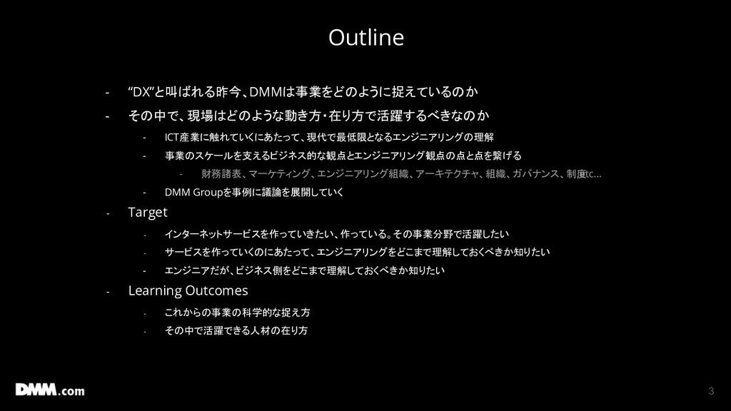 """3 - """"DX""""と叫ばれる昨今、DMMは事業をどのように捉えているのか - その中で、現場はど..."""