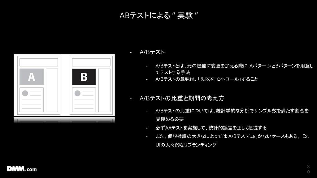 3 0 - A/Bテスト - A/Bテストとは、元の機能に変更を加える際に Aパター ンとBパ...