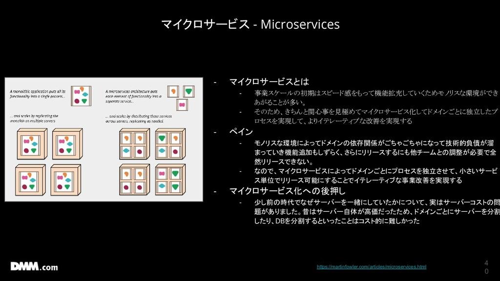 4 0 - マイクロサービスとは - 事業スケールの初期はスピード感をもって機能拡充していくた...