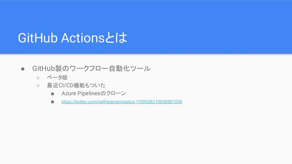 GitHub Actionsとは ● GitHub製のワークフロー自動化ツール ○ ベータ版 ...