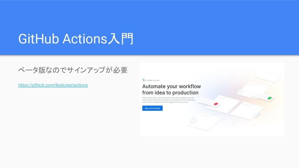 GitHub Actions入門 ベータ版なのでサインアップが必要 https://githu...