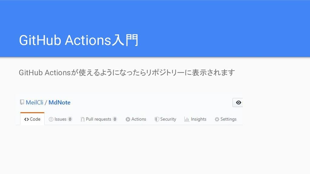 GitHub Actions入門 GitHub Actionsが使えるようになったらリポジトリ...