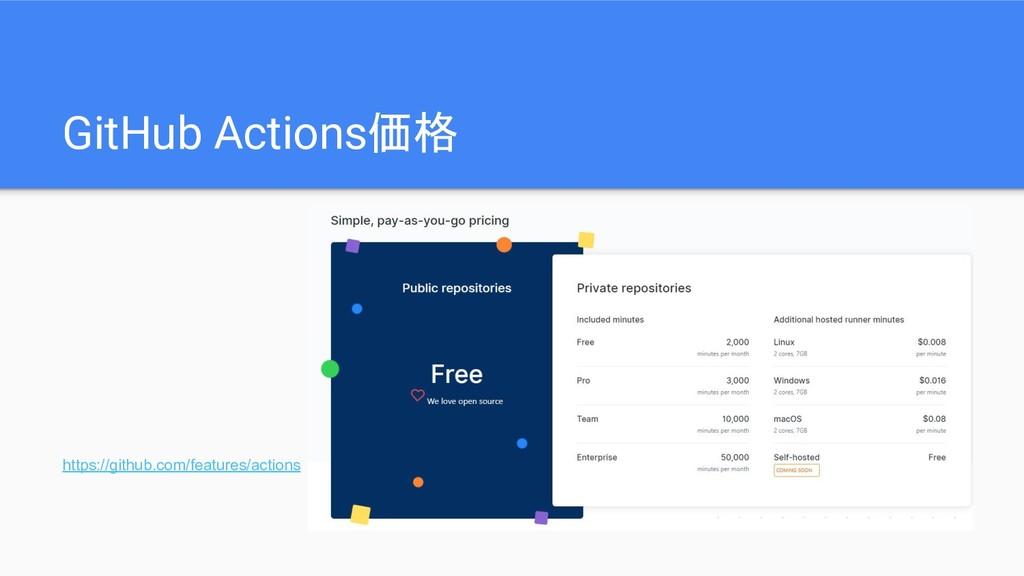 GitHub Actions価格 https://github.com/features/ac...