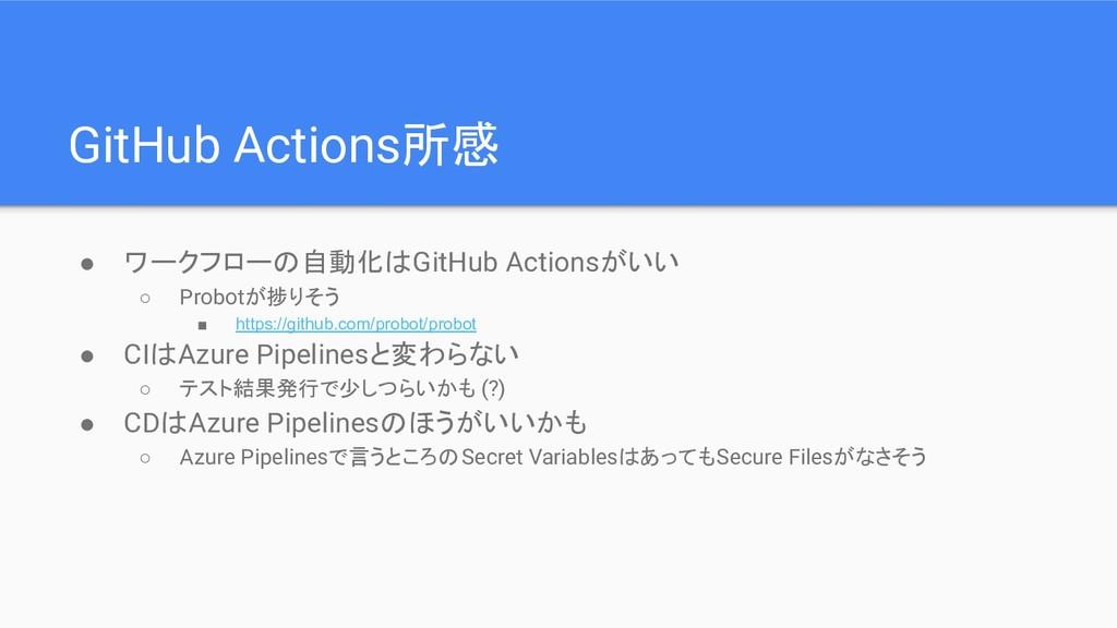 GitHub Actions所感 ● ワークフローの自動化はGitHub Actionsがいい...