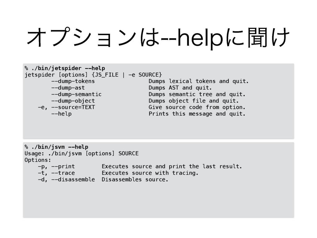 ΦϓγϣϯIFMQʹฉ͚ % ./bin/jetspider --help jetspi...
