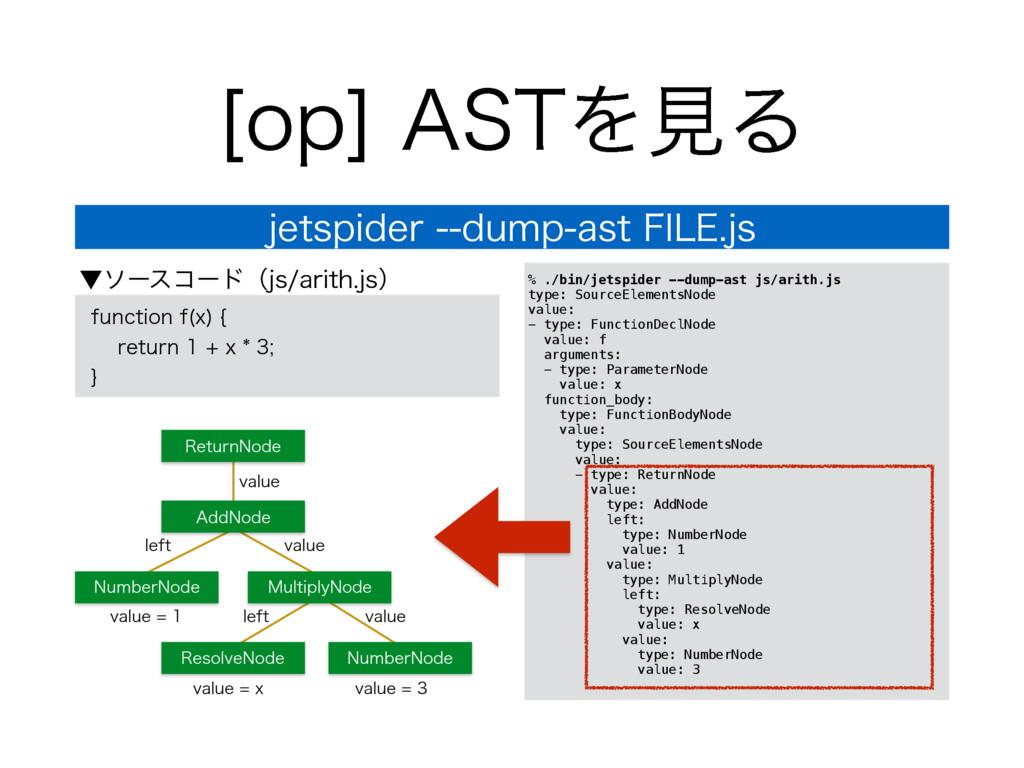 """<PQ>""""45ΛݟΔ % ./bin/jetspider --dump-ast js/ari..."""