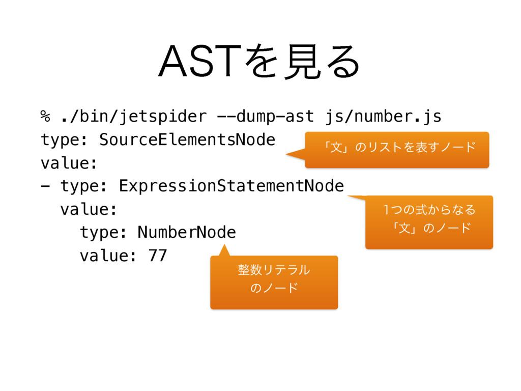 """""""45ΛݟΔ % ./bin/jetspider --dump-ast js/number.j..."""