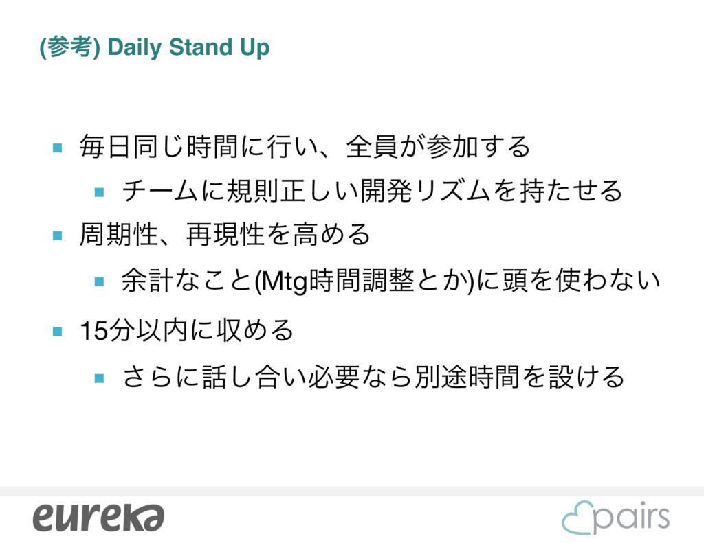 (ߟ) Daily Stand Up ■ ຖಉؒ͡ʹߦ͍ɺશһ͕Ճ͢Δ  ■ νʔϜʹ...