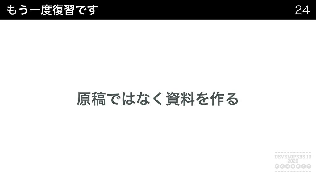 ͏Ұ෮शͰ͢  ݪߘͰͳ͘ྉΛ࡞Δ