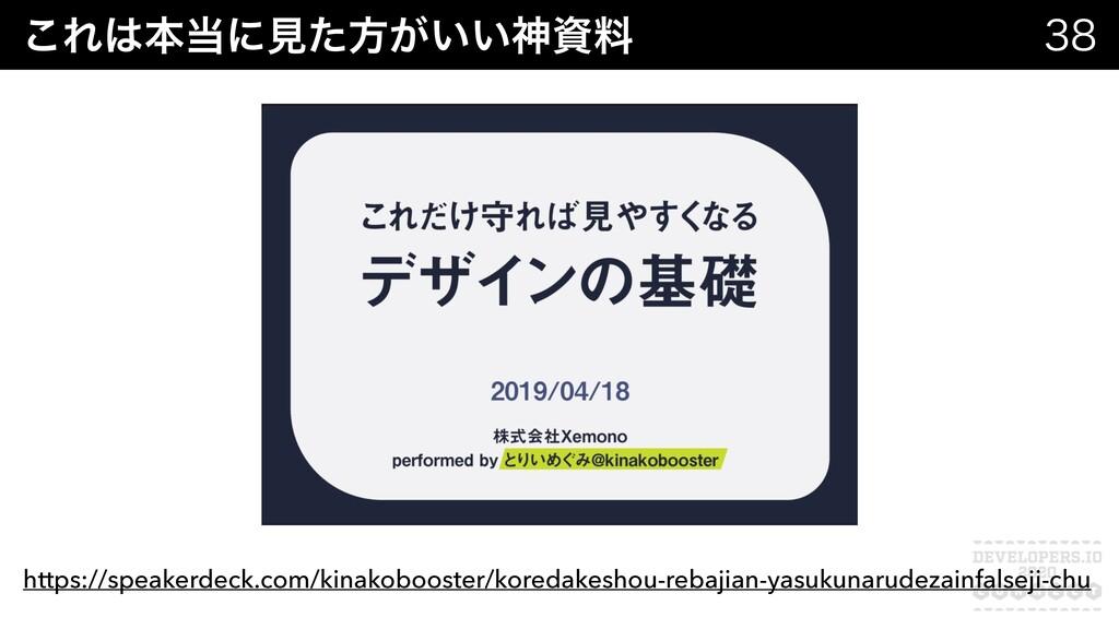 ͜Εຊʹݟͨํ͕͍͍ਆྉ  https://speakerdeck.com/kina...