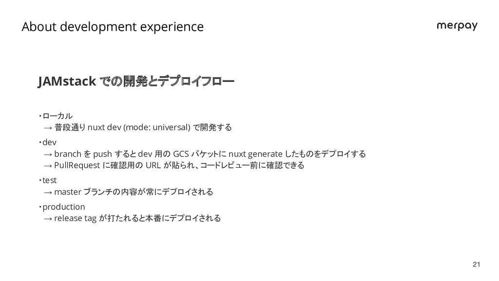 JAMstack での開発とデプロイフロー ・ローカル  → 普段通り nuxt dev (m...