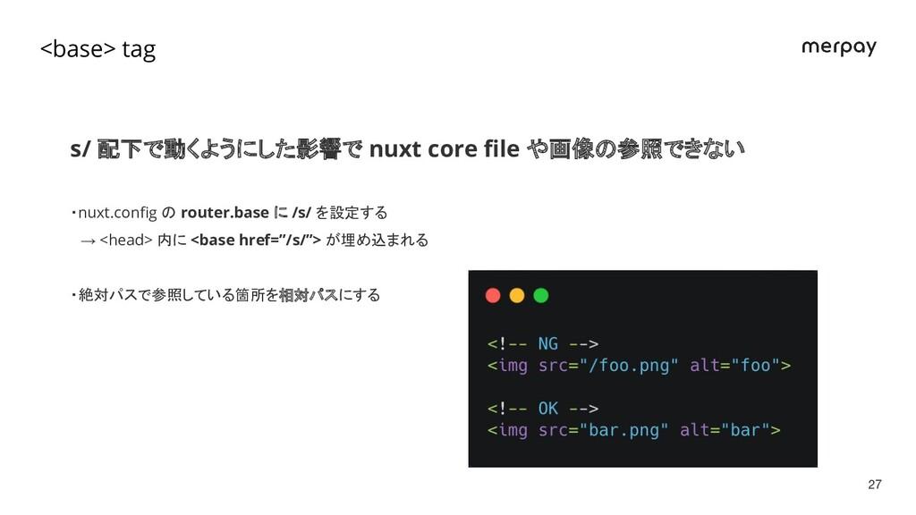 s/ 配下で動くようにした影響で nuxt core file や画像の参照できない ・nuxt...