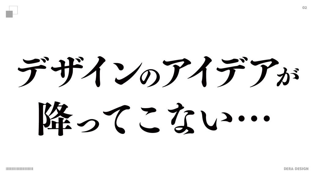 DERA-DESIGN 02 σβΠ ϯ ͷ Ξ Π σΞ ͕ ߱ͬ ͯ͜ͳ͍ʜ
