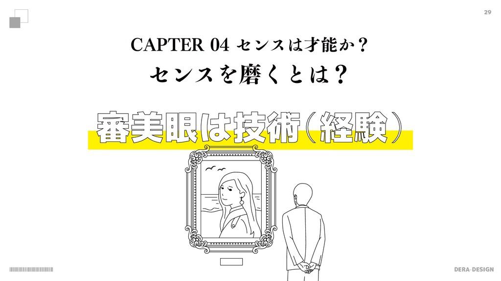 "DERA-DESIGN 29 審美眼は技術 (経験) ηϯεΛຏ͘ͱʁ $""15&3..."