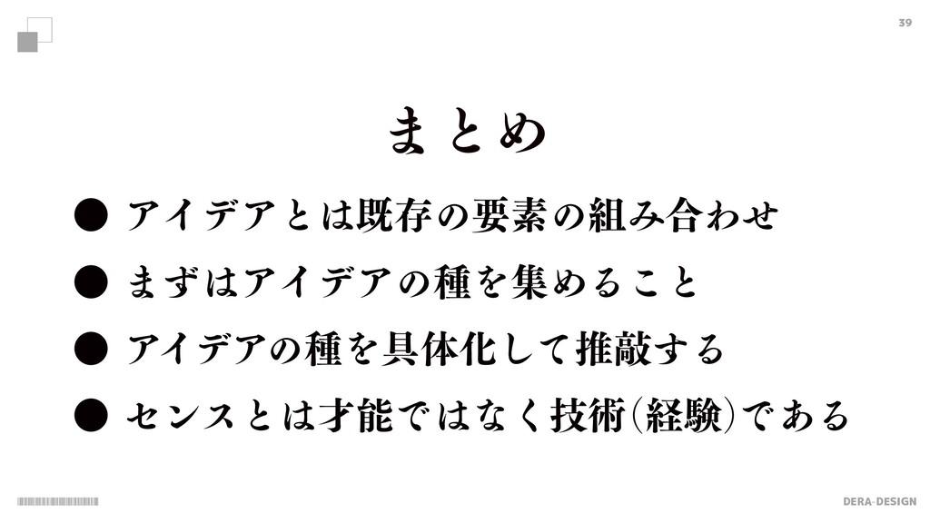 DERA-DESIGN 39 ˔ΞΠσΞͱطଘͷཁૉͷΈ߹Θͤ ˔·ͣΞΠσΞͷछΛ...