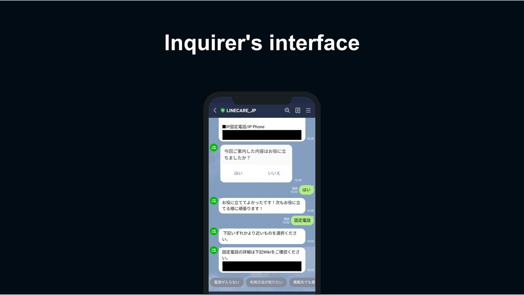 Inquirer's interface