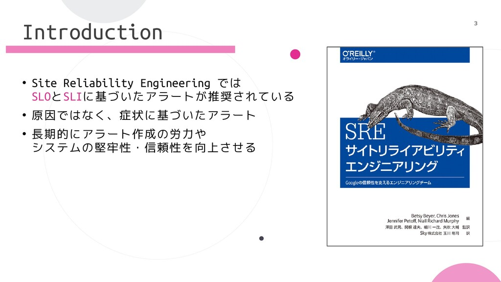 Introduction • Site Reliability Engineering では ...