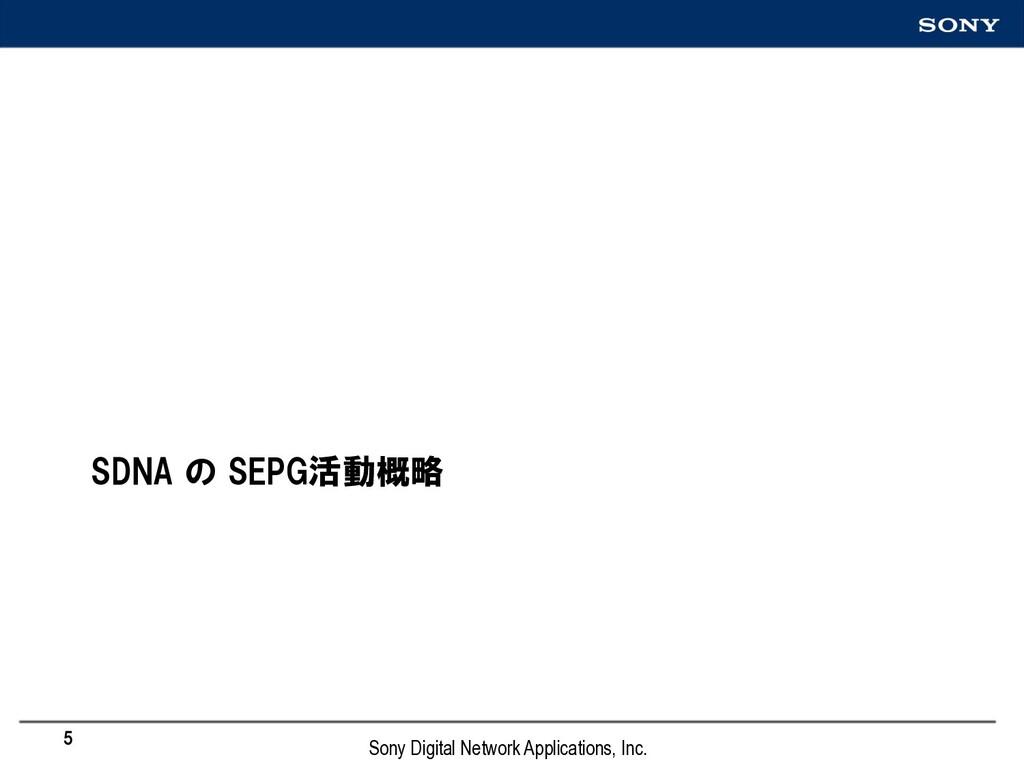 SDNA の SEPG活動概略 SDNA の SEPG活動概略 5 Sony Digital ...