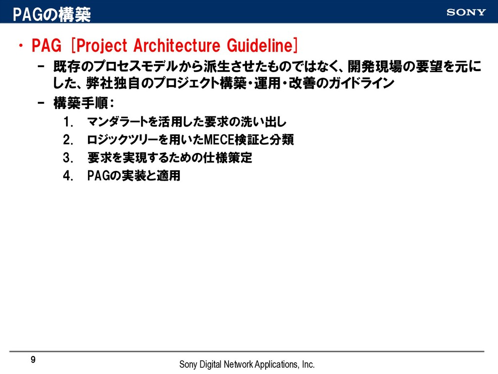 PAGの構築 •PAG [Project Architecture Guideline] – ...