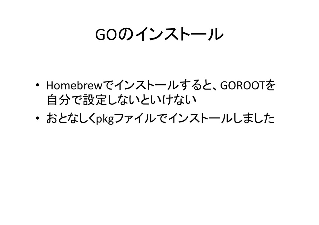 GOのインストール • Homebrewでインストールすると、GOROOTを 自分で設定...