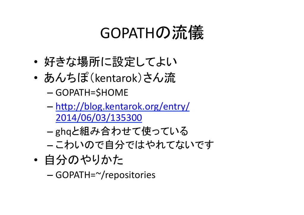 GOPATHの流儀 • 好きな場所に設定してよい  • あんちぽ(kentaro...