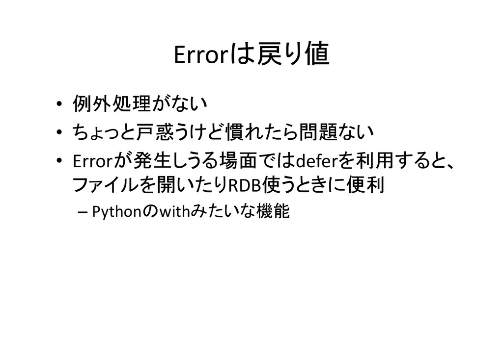 Errorは戻り値 • 例外処理がない  • ちょっと戸惑うけど慣れたら問題ない...