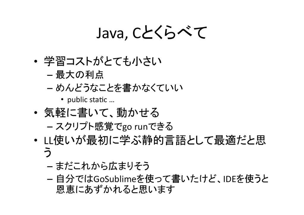 Java, Cとくらべて • 学習コストがとても小さい  – 最大の利点...