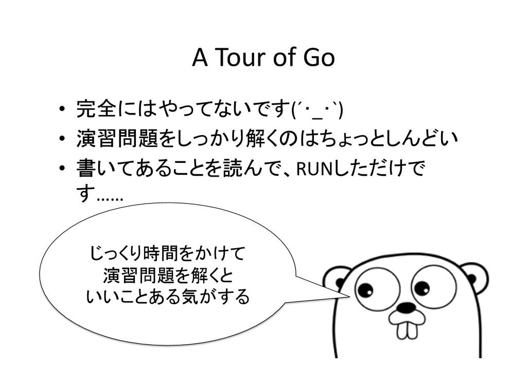 A Tour of Go • 完全にはやってないです(´・_・`)...