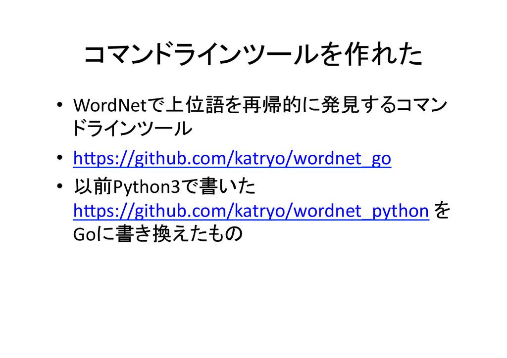 コマンドラインツールを作れた • WordNetで上位語を再帰的に発見するコマン ドライ...